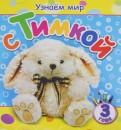 Вита Березовская - Узнаем мир с Тимкой (3 года) обложка книги