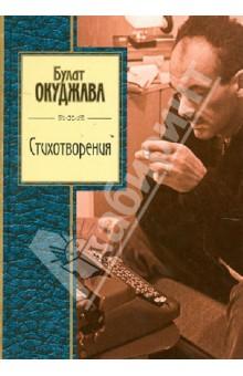 Купить Булат Окуджава: Стихотворения ISBN: 978-5-699-59233-3