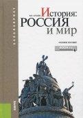 Владимир Семин: История. Россия и мир. Учебное пособие (для бакалавров)