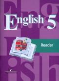 Кузовлев, Лапа, Дуванова: Английский язык. 5 класс. Книга для чтения. Учебное пособие