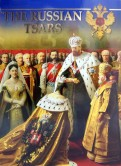 Олег Котомин: The Russian Tsars