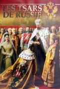 Олег Котомин: Les tsars de Russie