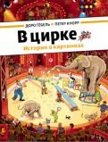Гёбель, Кнорр: В цирке (виммельбух)