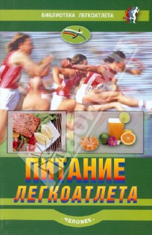 Питание легкоатлета. Рекомендации по питанию для сохранения здоровья и достижения высоких результат