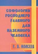 Геннадий Моисеев: Софология господнего главного для наземного человека