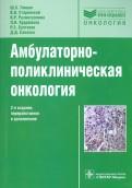 Ганцев, Рахматуллина, Старинский: Амбулаторнополиклиническая онкология. Руководство для врачей