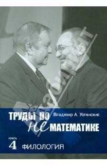 Труды по нематематике. В 5 кн. Кн. 4. Филология (с приложением