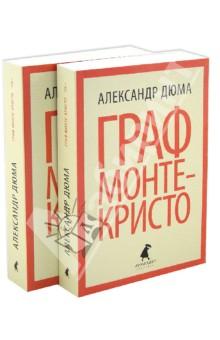 Граф Монте-Кристо. В 2-х томах - Александр Дюма
