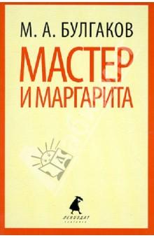мастер и маргарита обложка книги фото