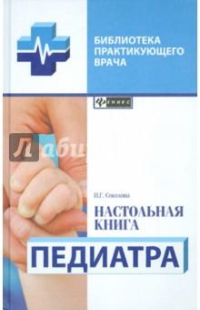 Настольная книга педиатра - Наталья Соколова