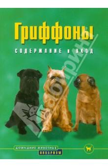Купить Сеймор Вайсс: Гриффоны. Содержание и уход ISBN: 978-5-9934-0145-4