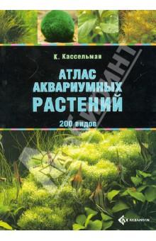 Атлас аквариумных растений. 200 видов