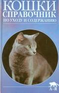 Эванс, Уайт: Кошки. Справочник по уходу и содержанию