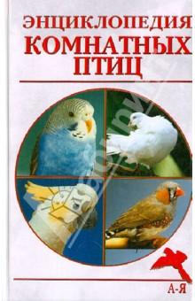 Энциклопедия комнатных птиц - Александр Рахманов