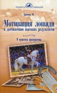 Моника Кремер: Мотивация лошади к достижению высоких результатов. 8 пунктов программы