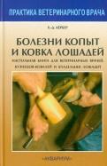 ХансДитер Кёрбер: Болезни копыт и ковка лошадей. Настольная книга для вет. врачей, кузнецовковалей и владельцев