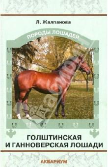 Голштинская и ганноверская лошади - Линиза Жалпанова