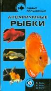 Каль, Каль, Фогт: Самые популярные аквариумные рыбки