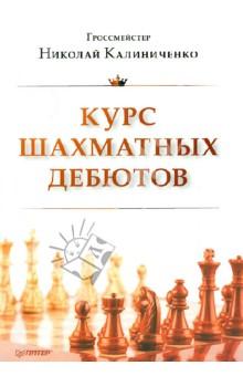 Курс шахматных дебютов - Николай Калиниченко