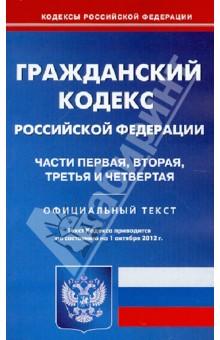 Гражданский Кодекс РФ. Части 1-4 по состоянию на 01.10.2012 года
