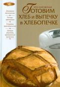 Элга Боровская: Готовим хлеб и выпечку в хлебопечке