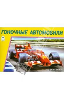 Купить Гоночные автомобили ISBN: 978-5-9930-1336-7