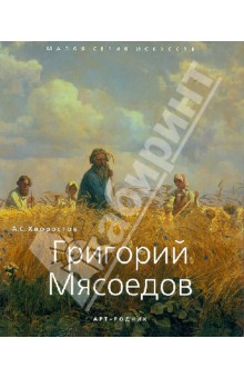 Григорий Мясоедов. 1834-1911 - А. Хворостов