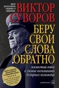 Виктор Суворов: Беру свои слова обратно. Неизвестная война и лживые воспоминания бездарного полководца