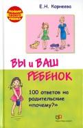 25 % · Елена Корнеева - Вы и ваш ребенок. 100 ответов на родительские