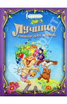 Лучшие стихи для детей - Чуковский, Введенский, Барто