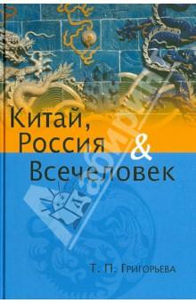 Китай, Россия, Всечеловек - Татьяна Григорьева