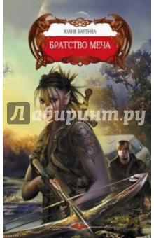 Купить Юлия Баутина: Братство меча ISBN: 978-5-906017-43-7