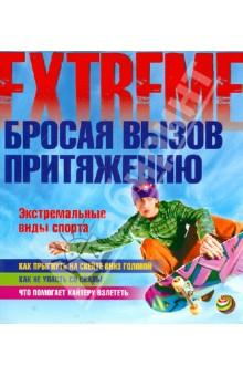 book Scorpia