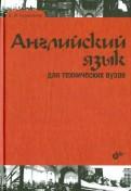 Е. Курашвили: Английский язык для технических вузов