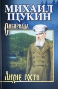 Михаил Щукин: Лихие гости
