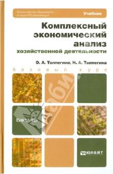 Комплексный экономический анализ хозяйственной деятельности. Учебник для бакалавров - Толпегина, Толпегина