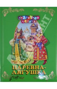 Царевна-лягушка. Сборник русских народных сказок