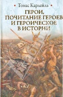Герои, почитание героев и героическое в истории - Томас Карлейль