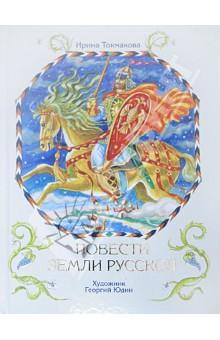 Повести земли Русской - Ирина Токмакова