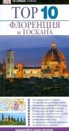 Рейд Брамблетт: Флоренция и Тоскана