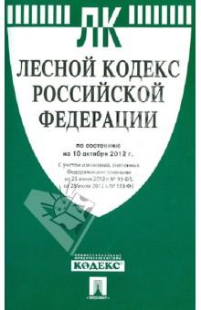 Лесной кодекс РФ на 10.10.12