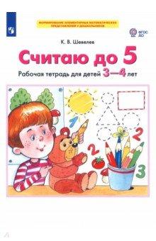 Купить Константин Шевелев: Считаю до 5. Рабочая тетрадь для детей 3-4 лет ISBN: 978-5-85429-568-0