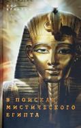Пол Брантон: В поисках мистического Египта