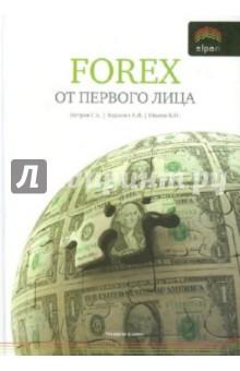 Forex от первого лица. валютные рынки для начинающих и профессионалов the best binary options software