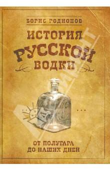 История русской водки от полугара до наших дней - Борис Родионов