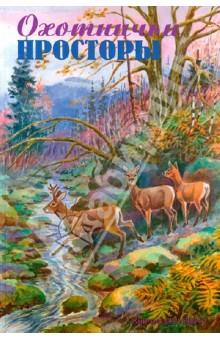 Охотничьи просторы. Книга четвертая (42), 2004 г.