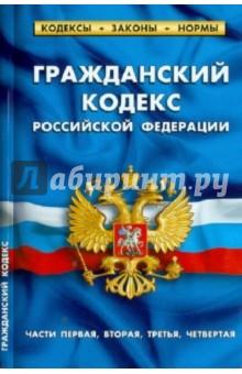 Гражданский кодекс РФ. Части 1-4 по состоянию на 01.11.12 года