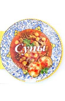 Супы. 59 вкуснейших рецептов для любителей супа - Карла Барди