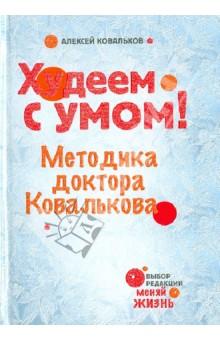 Методика похудения доктора ковалькова 4