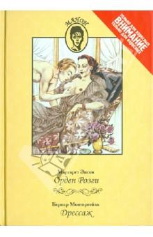 eroticheskie-knigi-rossiyskih-avtorov